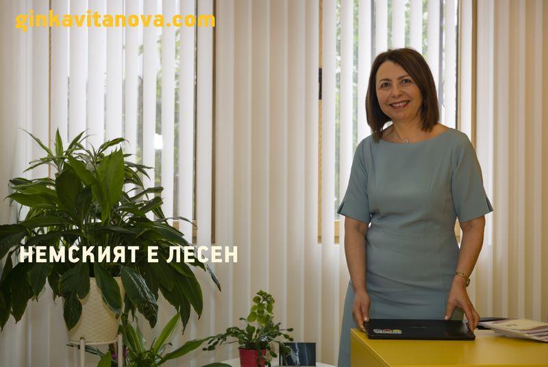 Промоция! Онлайн курс по немски за начинаещи