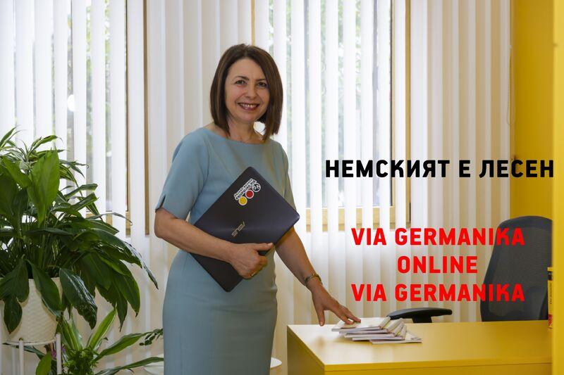 Немският е лесен. Е -учебник за коректно общуване